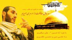 شهید مدافع حرم الیاس سلیمی افجانی