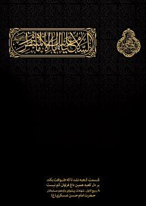 بنر شهادت امام حسن عسکری (ع) با کیفیت چاپ