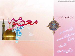 گنبد بارگاه حضرت معصومه علیها السلام