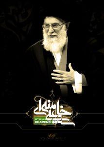 سیدعلی خامنهای