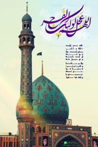 پوستر نیمه شعبان : مسجد جمکران و دعای سلامتی