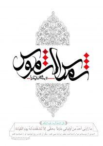 پوستر  شمس الشموس