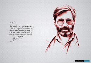 شهید آوینی:هنر یاد بهشت است