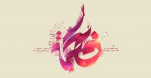 بنر بسیار زیبای میلاد حضرت زهرا سلام الله علیها