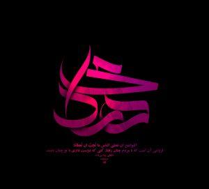 شهادت هادی النقی علیه السلام
