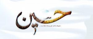پوستر میلاد امام حسین علیه السلام