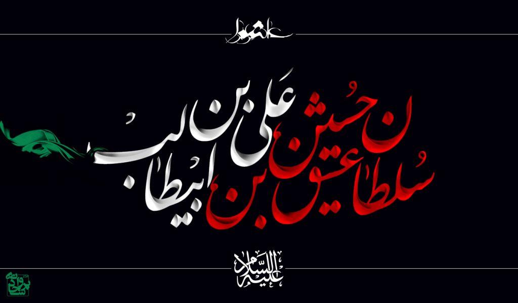 سلطان عشق حسین بن علی علیهما السلام