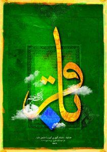 میلاد با سعادت حضرت امام محمد باقر علیه السلام
