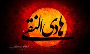 پوستر : شهادت امام هادی علیه السلام