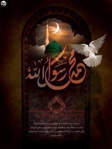 پوستر زیبای محمد رسول الله