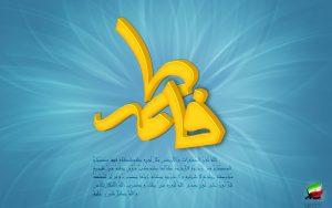 طرح: ويژه ولادت حضرت زهرا(س)