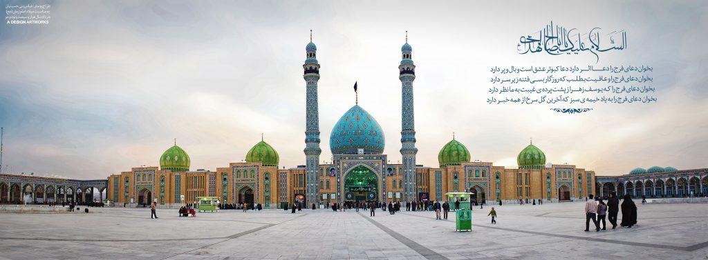 تصویر بسیار زیبای مسجد مقدس جمکران