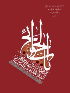 پوستر یسار زیبای باب الحوائج
