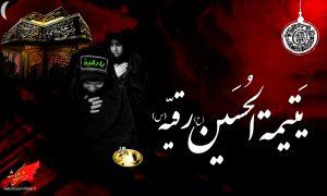 یتیمه الحسین رقیه علیها السلام