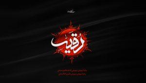 پوستر محرم:حضرت رقیه علیها السلام
