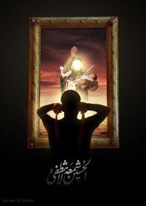 الحسين شمعة لا تنطفئ
