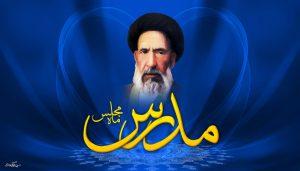 پوستر شهید مدرس