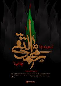 انسان ۲۵۰ ساله :امام جواد علیه السلام، نشانه مقاومت