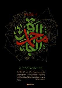 پوستر: امام باقر علیهالسلام و سازماندهی تشکیلات پنهانی تشیع