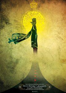 راه حسین علیهالسلام