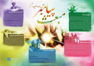 اینفوگرافیک مبعث پیامبر رحمت (ص)