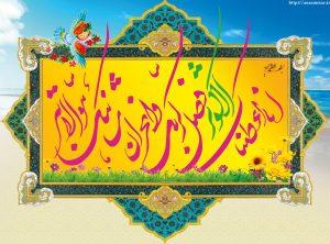 پوستر میلاد حضرت زهرا سلام الله
