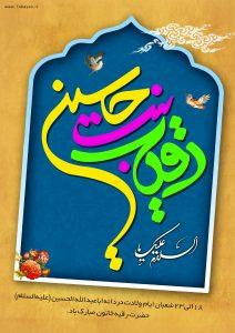 طرح بنر و پوستر باکیفیت میلاد حضرت رقیه (سلام الله)