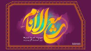 السلام علی ربیع الانام