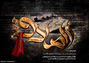 پوستر شهادت امام صادق (علیه السلام)