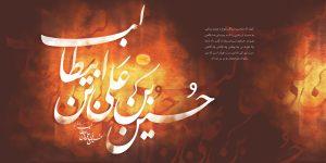 پوستر با کیفیت : یا حسین بن علی بن ابی طالب
