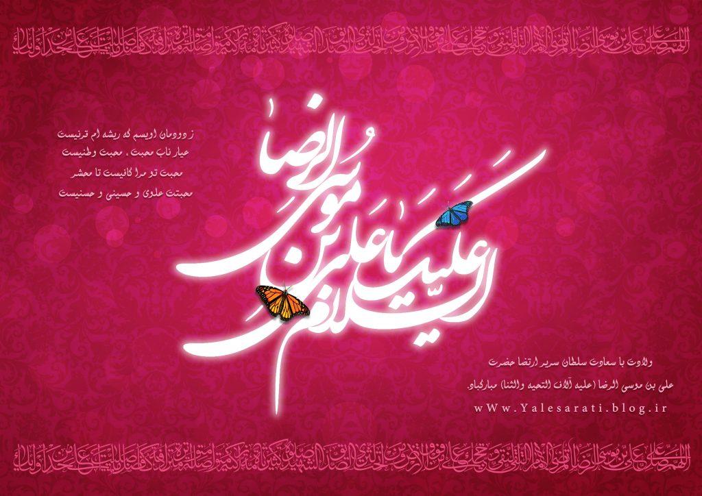 پوستر ولادت امام رضا (ع)