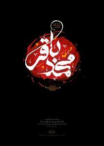 پوستر و بنر شهادت امام باقر (علیه السلام)