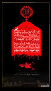 بنر صلوات خاصه امام محمد باقر علیه السلام