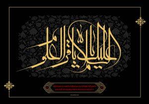 شهادت حضرت امام محمد باقر
