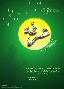 پوستر روز عرفه روز استجابت دعا