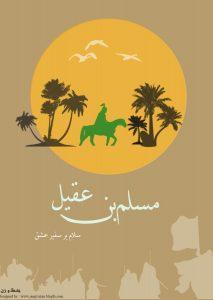 پوستر مسلم بن عقیل سفیر عشق