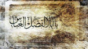حضرت عباس بن علی