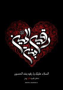 پوستر شهادت حضرت رقیه علیها السلام