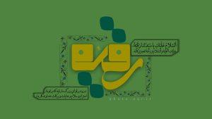 السلام علیک یا سیدتنا رقیه