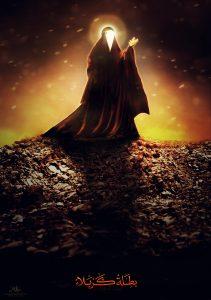 تله زینبیه:پوستر زینب الحوراء