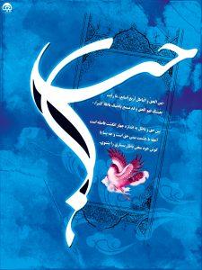 پوستر میلاد امام حسن مجتبی