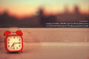 حدیث امیر کلام علیه السلام:ارزش وقت