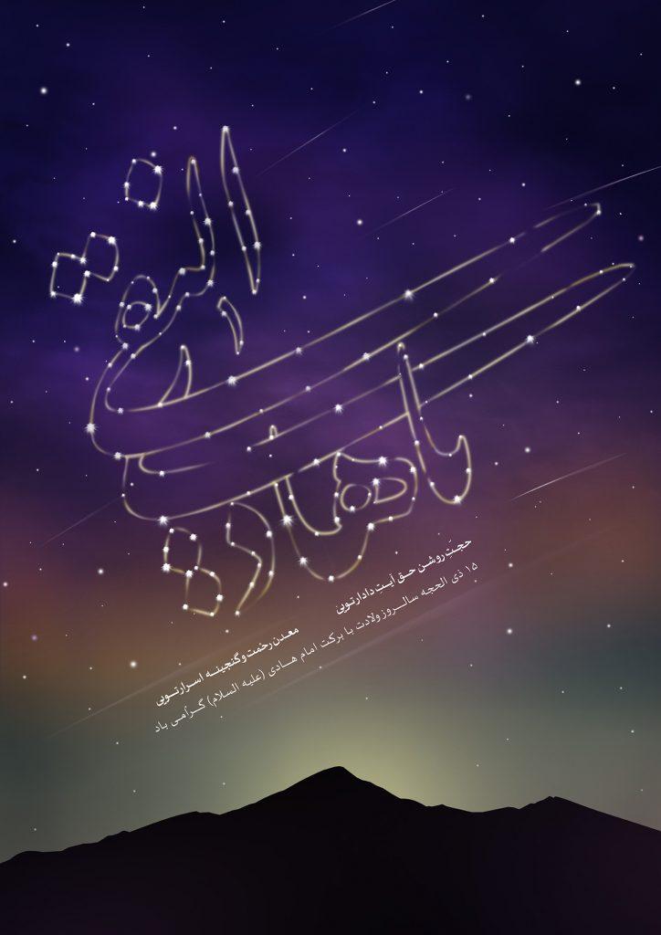 پوستر ولادت امام هادی (ع)