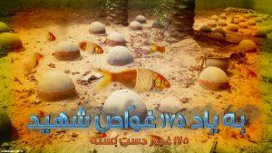 پوستر  به یاد ۱۷۵ غواص شهید دست بسته
