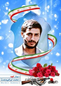 سردار شهید محمد ابراهیم همت