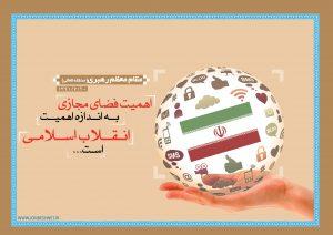 اهمیت فضای مجازی به اندازه اهمیت انقلاب اسلامی است