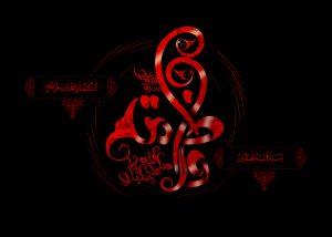 السلام علیک یا حجه الله علی الحجج علیهم السلام