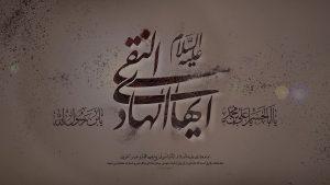 ایها الهادی النقی علیه السلام