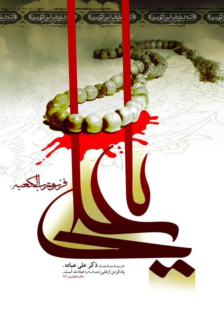 پوستر شهادت امام علی (علیه السلام)