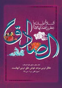 پوستر ولادت امام صادق علیه السلام